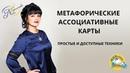 Метафорические ассоциативные карты простые и доступные техники Ника Верникова