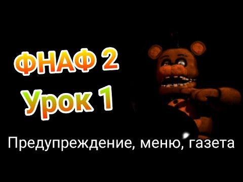 Создание игры пародии на ФНАФ 2 Урок 1 Предупреждение, меню, газета ClickTeam Fusion 2.5