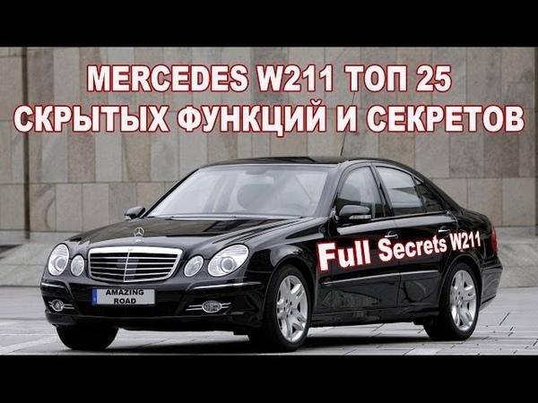Mercedes W211 Топ 25 Скрытых Функций, Секреты и Интересные фишки / Новая Подборка Секретов W211