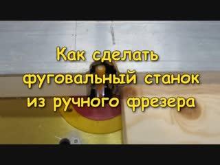 Как сделать фуговальный станок из ручного фрезера rfr cltkfnm aeujdfkmysq cnfyjr bp hexyjuj ahtpthf