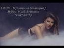 СИАНА - Музикална Еволюция / SIANA - Music Evolution (2007-2015)