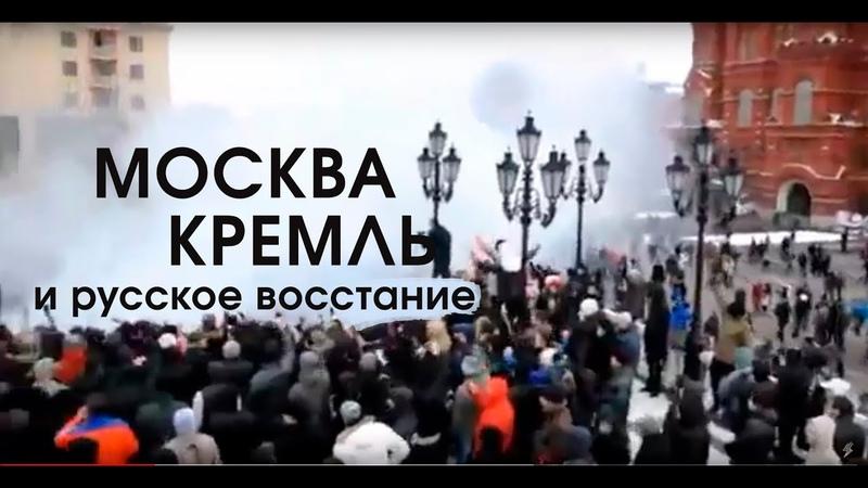 Москва. Русское восстание. Кремль