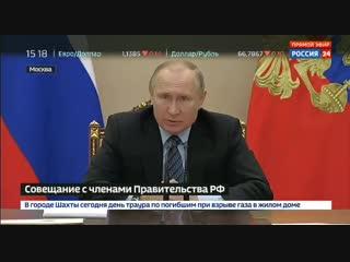 Президент РФ о доме № 164 в Магнитогорске