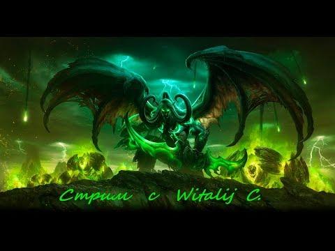 World of Warcraft. Legion (EpicWoW x1-5) Гайд: Как попасть на Дренор из Пандарии