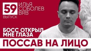 Илья Соболев | Big Russian Boss Show [NR]
