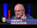Михалков Россия не может существовать без идеологии. Вечер с Владимиром Соловьевым от 10.06.18