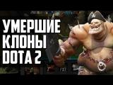 [ЧЕЛОВЕК-САМОВАР] 5 УМЕРШИХ КЛОНОВ DOTA 2 [#2]