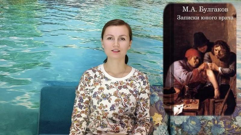 Записки юного врача/ Булгаков/ фильм Морфий (спойлеры)