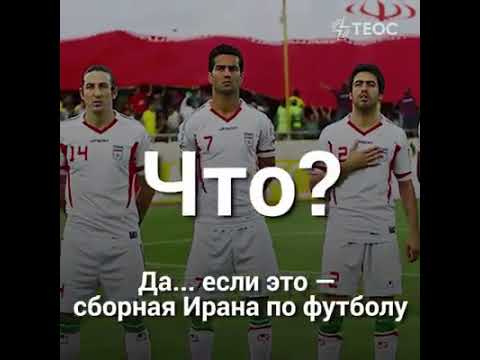 Неизвестный факт иранского футбола. Как армянин стал капитаном исламской сборной по футболу в Иране.