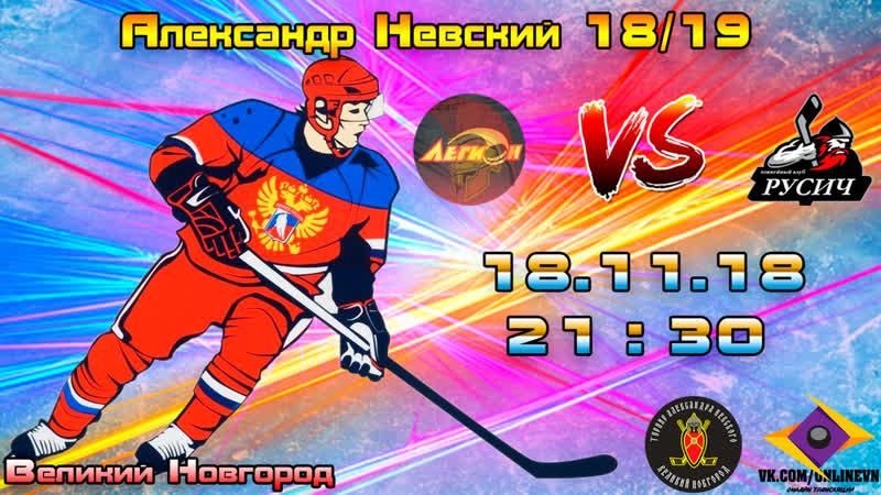 Обзор игры - ХК Легион VS ХК Русич - Александр Невский 18/19
