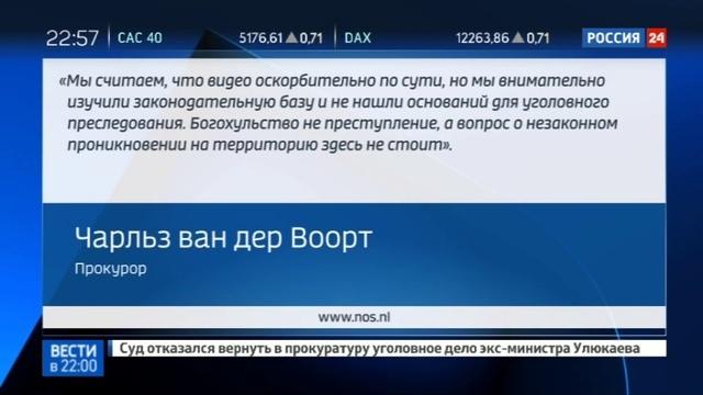 Новости на Россия 24 • Богохульства не было: порнофильм в церкви для голландского закона - норма