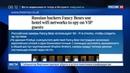 Новости на Россия 24 • Посольство России в Лондоне АНБ поставляет хакерам инструменты для работы