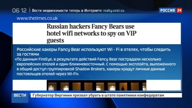 Новости на Россия 24 • Посольство России в Лондоне: АНБ поставляет хакерам инструменты для работы
