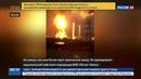 Новости на Россия 24 • В Китае загорелся химзавод: столб дыма поднялся на несколько километров