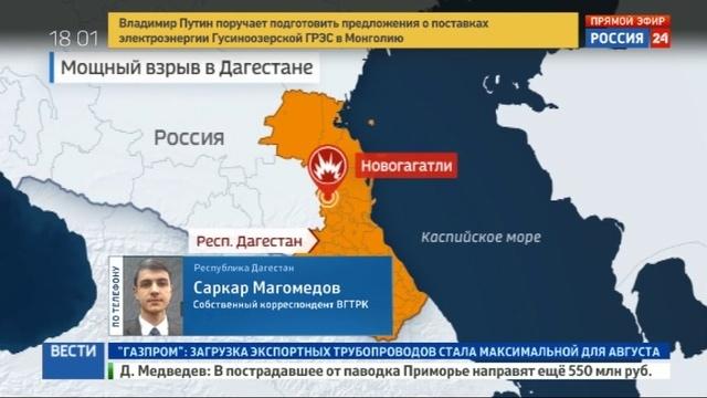 Новости на Россия 24 • В Дагестане произошел взрыв. Двое погибших