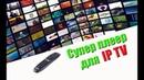 Супер плеер для просмотра IPTV Halva TV