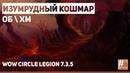 Изумрудный Кошмар об хм WoW Circle Legion 7 3 5