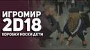 Игромир Comi con 2018 Выставка коробок и носков Смотр Sekiro Biomutant Metro Exodus и др