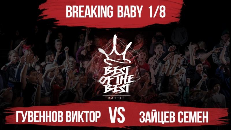 Гувеннов Виктор VS Зайцев Семен | BREAKING BABY | 1/8 | BEST of the BEST | Battle | 4