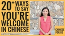 22 Ways to Say You're Welcome in Chinese | No Problem in Chinese -
