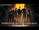 Смотрим 2 сезон сериала «Агенты Щ.И.Т.» в прямом эфире!