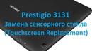 Prestigio 3131 Замена сенсорного стекла Touchscreen Replacement
