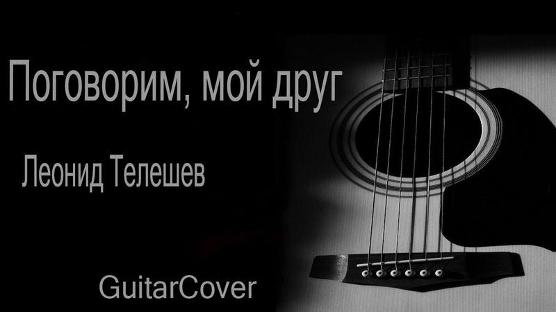 Поговорим, мой друг - Леонид Телешев (Куцебо С. Guitar Cover)