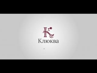 ЖД «Клюква» - квартиры с особым вкусом
