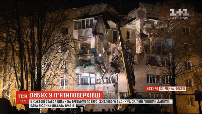Після вибуху у Фастові не можуть розшукати 22-річну мешканку зруйнованого будинку. Опубликовано 14 дек. 2018 г.