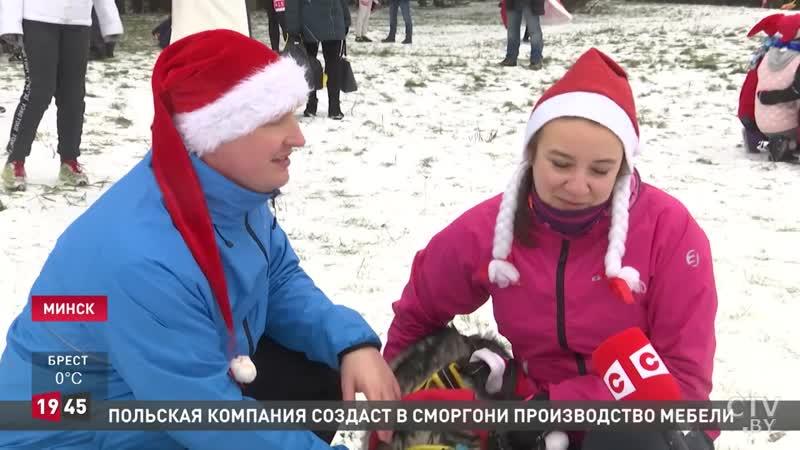 Марафон Санта-Клаусов прошёл в Минске
