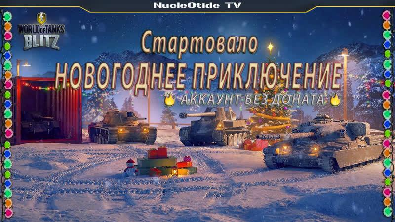 Обзор новогоднего ивента от WG   Взвод с подписчиками   World of Tanks Blitz