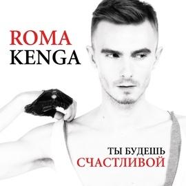 Roma Kenga альбом Ты будешь счастливой