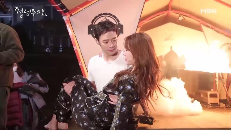 [Making Film] Chun Jung Myung Yoon Eun Hye 'Love Alert' (fire scene)