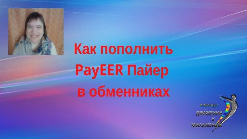 Как пополнить PayEER Пайер в обменниках