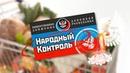 Народный контроль Суши Дайкок Донецк 19 10 18