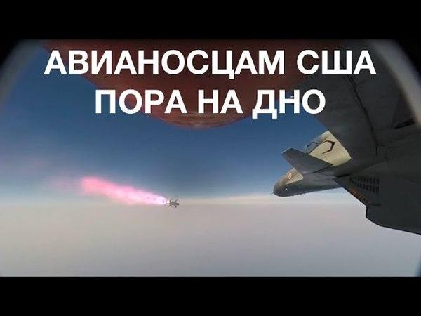 «КИНЖАЛ» В СЕРДЦЕ АМЕРИКАНСКОГО ФЛОТА | гиперзвуковая ракета кинжал в действии видео оружие россии р