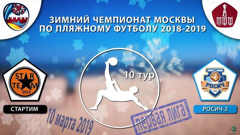 Стартим VS Росич-2. 10 тур. Первая лига. Зимний чемпионат Москвы 2018-2019.