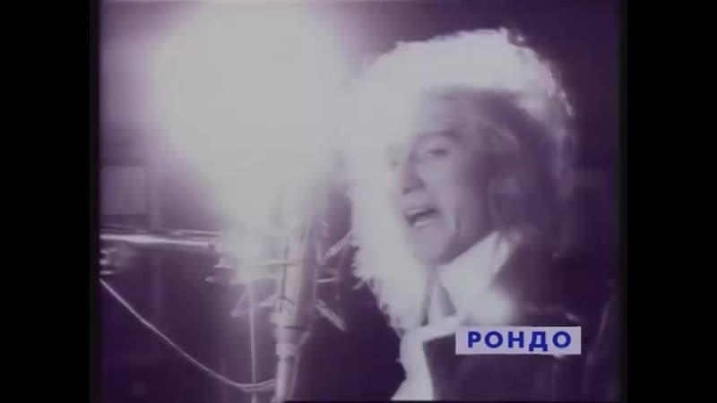 Бледный бармен - Рондо 1989