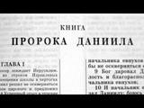 Библия. Книга Пророка Даниила. Ветхий Завет (читает Игорь Козлов)