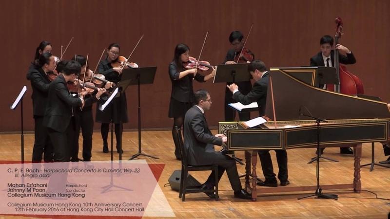 CMHK C P E Bach Harpsichord Concerto in D minor wq23 3 Allegro assai