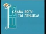 3.Алексей Маклаков, Марина Голуб, Александр Гуревич, Михаил Ефремов.Слава Богу,ты пришел