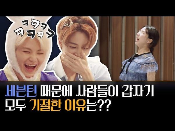 [수상한 돌잔치] 세븐틴 때문에 사람들이 갑자기 모두 기절한 이유는??(Feat. SEVENTEEN 정한, 우지)