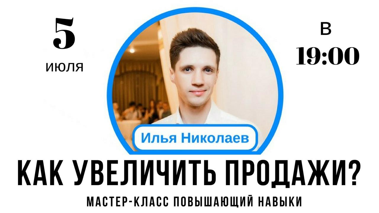 Афиша Ростов-на-Дону ШКОЛА ПРОДАЖ. 1 ступень.