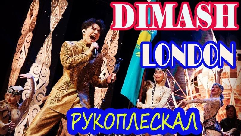 DIMASH❤️Новая казахская песня.Лондон рукоплескал.