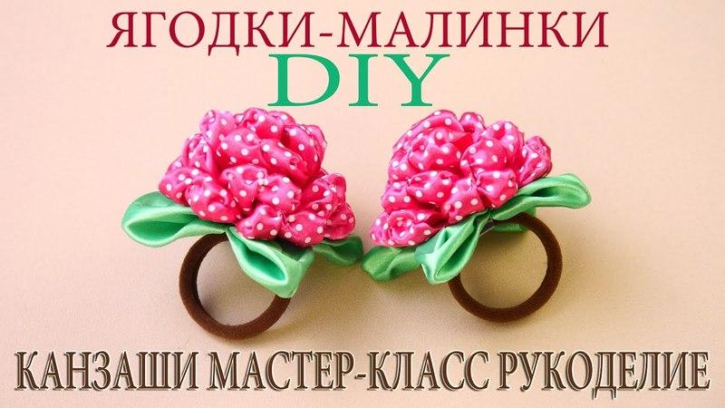 Ягодка Малинка Канзаши МК Резинка для волос Berry Raspberry Kanzashi MK Elastic band for hair