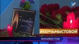 Новгородские студенты организовали мемориал в память о трагедии в Керчи