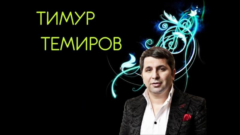 Timur_TemirovDruzej_i_deneg_ne_byvaet_mnogo_(MosCatalogue.net).mp4