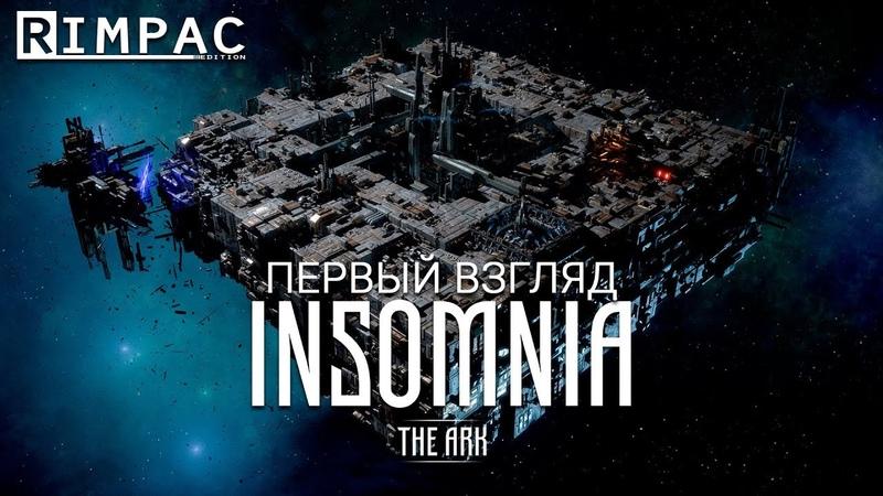 INSOMNIA _ Первый взгляд! / РПГ в космосе