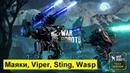 Тест WR Маяки Viper Sting Wasp