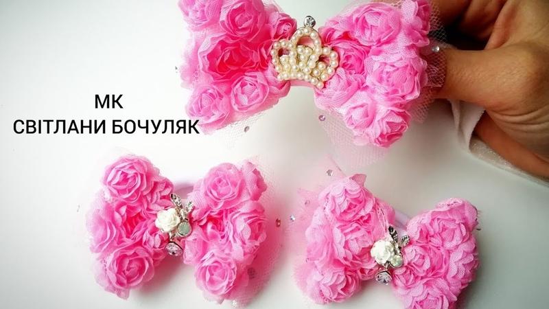 Ніжний набір бантиків з розами шеббі та фатіном мк! ВІДЕО НОМЕР 2!